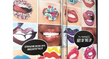 Скоро в Минске: магазин косметики MAC