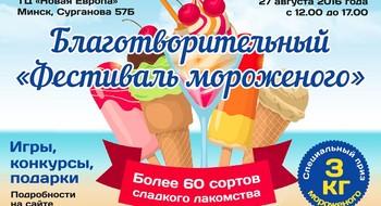 """Благотворительный фестиваль мороженого в ТЦ """"Новая Европа"""""""