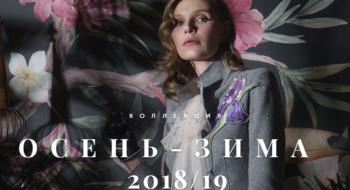 Новая коллекция белорусского бренда Mozart