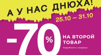 Скидка 70% на второй товар в MEGATOP