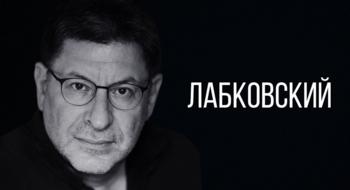 Михаил Лабковский в Минске