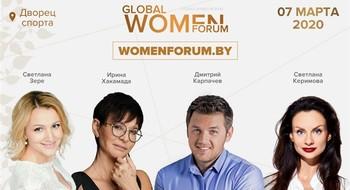 Организаторы первого Глобального женского форума: в 2020-м женщина достигает успеха без «игры в мужчину»