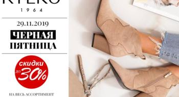 Черная пятница в магазинах обуви Rylko