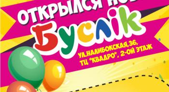 """Открытие магазина """"Буслик"""" в ТЦ """"Квадро"""""""