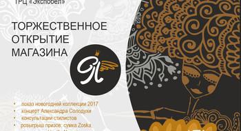 В Минске создается новая территория женского шопинга