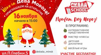 Школа Деда Мороза в ТЦ Скала!