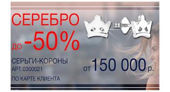 Серебро к лету - за пол цены в ZIKO!