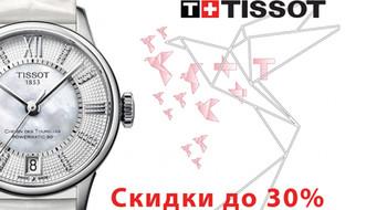 Скидки в магазинах Tissot
