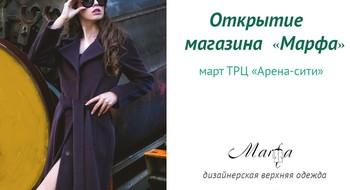 В марте 2017 года откроется магазин «Марфа» в ТРЦ «ARENAcity».