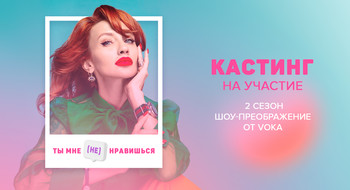 Видеосервис VOKA объявил кастинг в шоу модных превращений