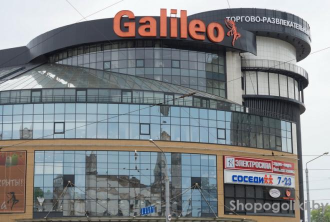 ТРЦ «Галилео»