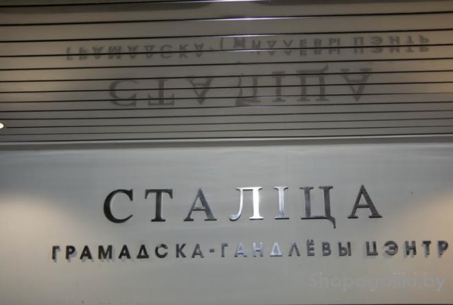 ТЦ «Столица»