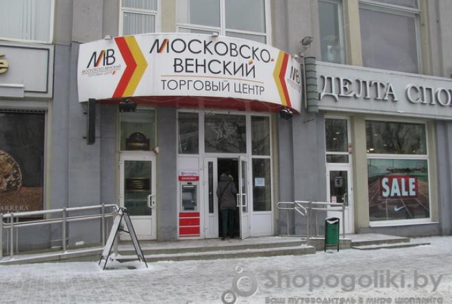 ТЦ «Московско-Венский»