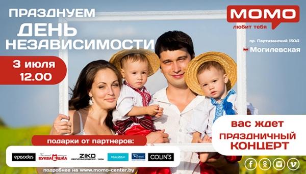 "Концерт в честь Дня независимости в ТЦ ""МОМО"" фото 1"