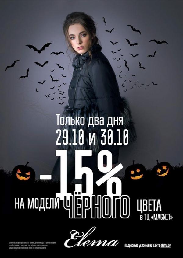 Elema объявила скидки к Хэллоуину