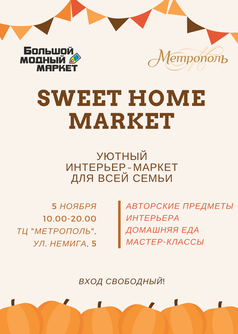 "5 ноября - Sweet Home Market в МК ""Метрополь"""