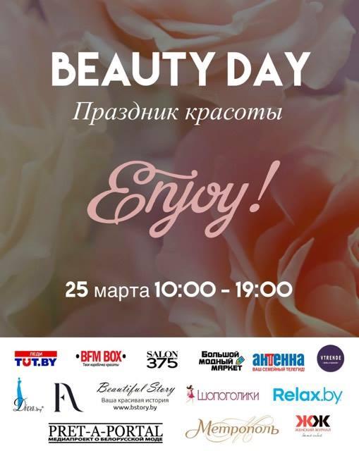 Beauty Day - праздник красоты в Минске.