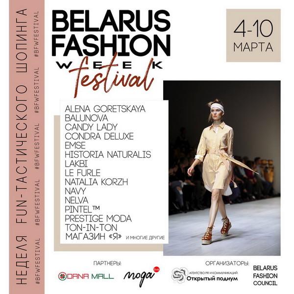 Belarus Fashion Week Festival в Dana Mall! фото 1