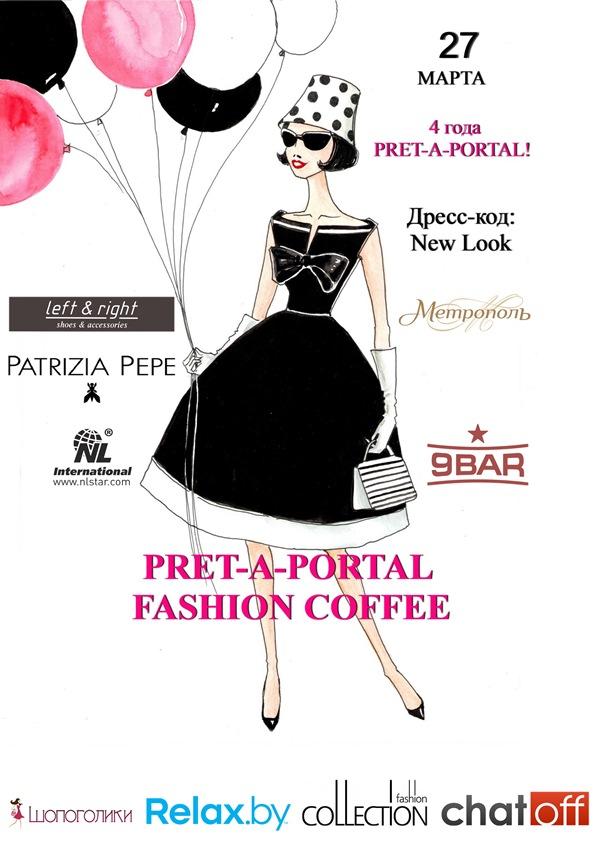 Праздничный PRET-A-PORTAL Fashion Coffee состоится 27 марта в Минске! фото 1