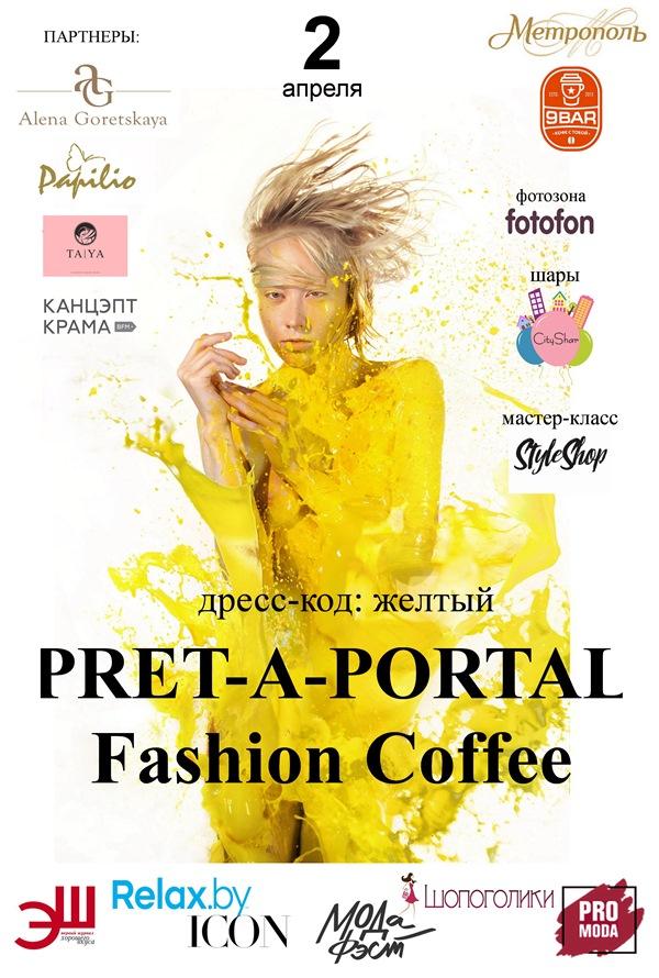 Желтый PRET-A-PORTAL Fashion Coffee  - 2 апреля в ТЦ Метрополь! фото 1
