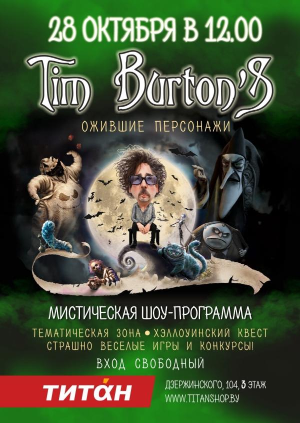 """Сказочная вселенная Тима Бертона в ТРЦ """"Титан"""" фото 1"""
