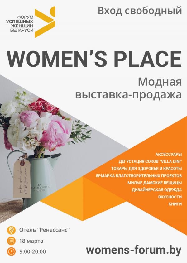 Модная выставка-продажа