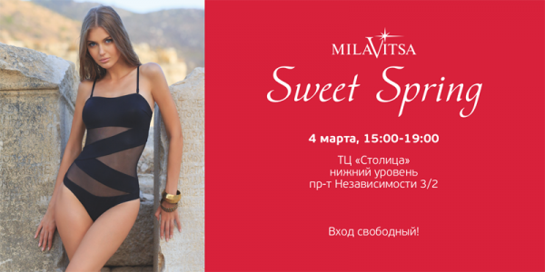 4 марта состоится праздник Sweet Spring by Milavitsa! фото 1