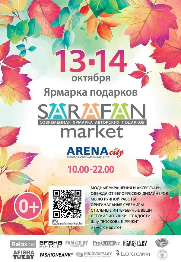 ЯРМАРКА ПОДАРКОВ SARAFAN в «Арена-Сити» 13-14 октября