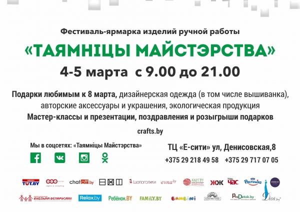 Ярмарка-фестиваль ручной работы  «Таямнiцы Майстэрства» пройдет   4-5 марта в ТРЦ «Е-сити»