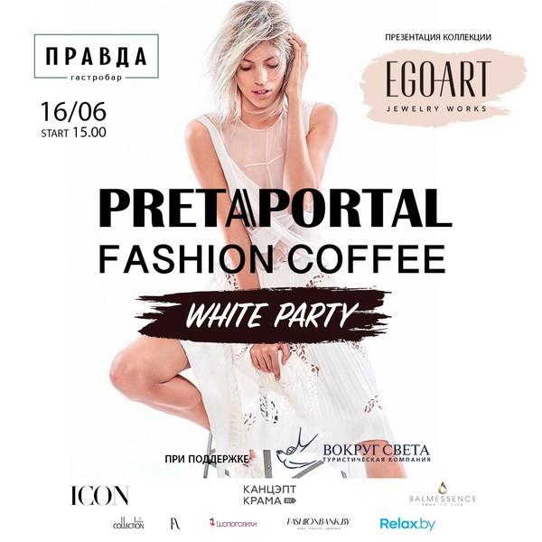 White party -2019: PRETAPORTAL Fashion Coffee пройдет 16 июня в Минске