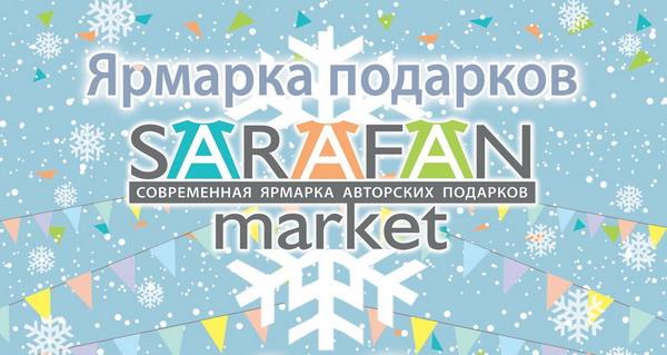Когда пройдут новогодние ярмарки Sarafan market