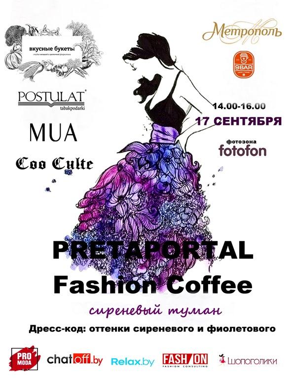 PRET-A-PORTAL Fashion Coffee «Сиреневый туман» - 17 сентября в «Метрополь»! фото 1