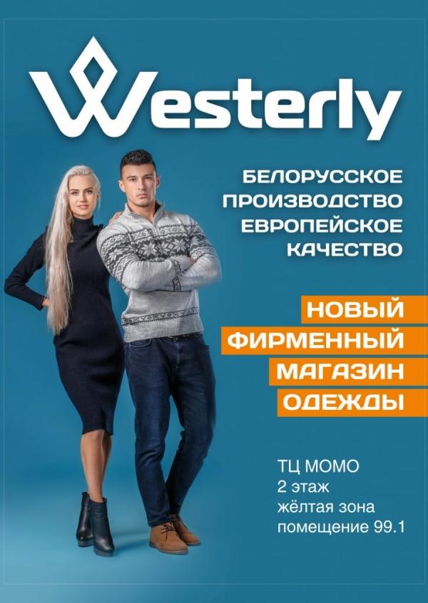 "Открытие магазина Westerly в ТЦ ""МОМО"""