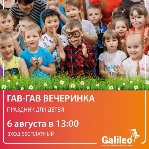 """""""ГАВ-ГАВ вечеринка"""" для малышей и их родителей в Galileo фото 2"""