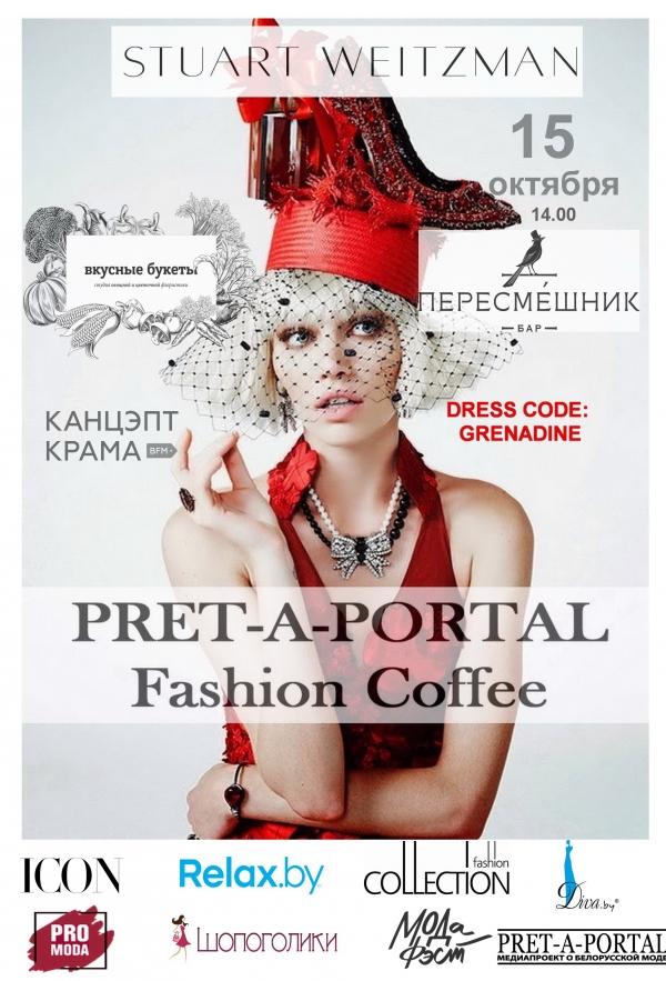 Красный день календаря: 15 октября состоится PRET-A-PORTAL Fashion Coffee фото 1