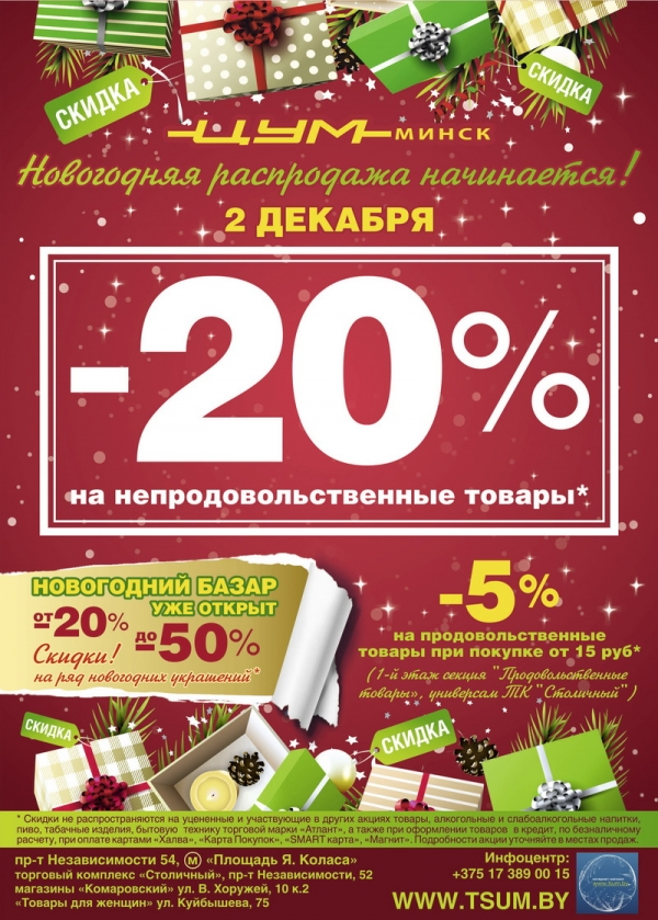 Новогодняя распродажа в ЦУМе