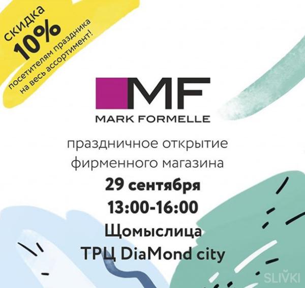Открытие Mark Formelle в Diamond City и скидка 10% 29 сентября