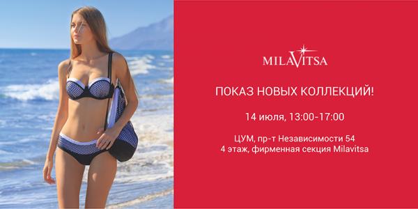 14 июля  в ЦУМе пройдут показы Milavitsa и Alisee