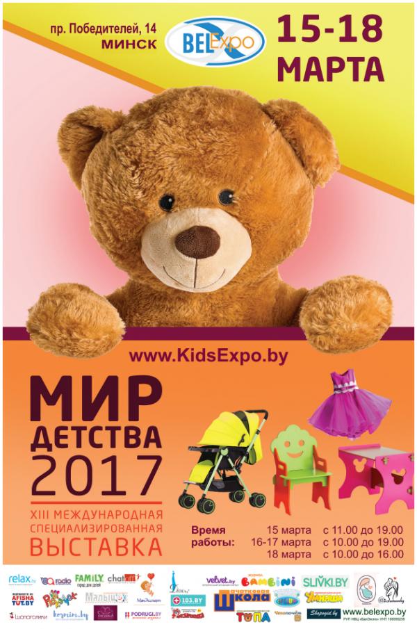 Выставка Мир детства 2017