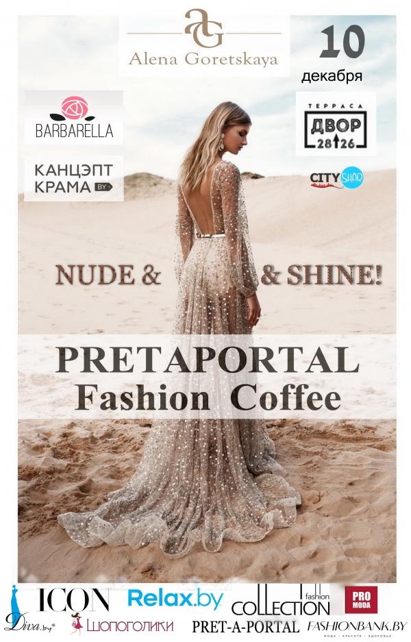 Праздничный PRET-A-PORTAL Fashion Coffee – 10 декабря в Минске!