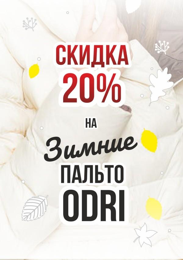 20% на зимние пальто Odri в Devur