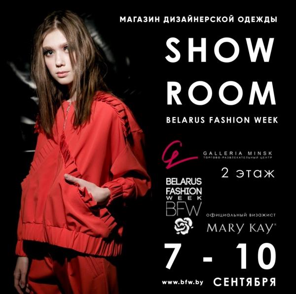 SHOWROOM BFW в ТРЦ Galleria Minsk будет работать с 7 по 10 сентября