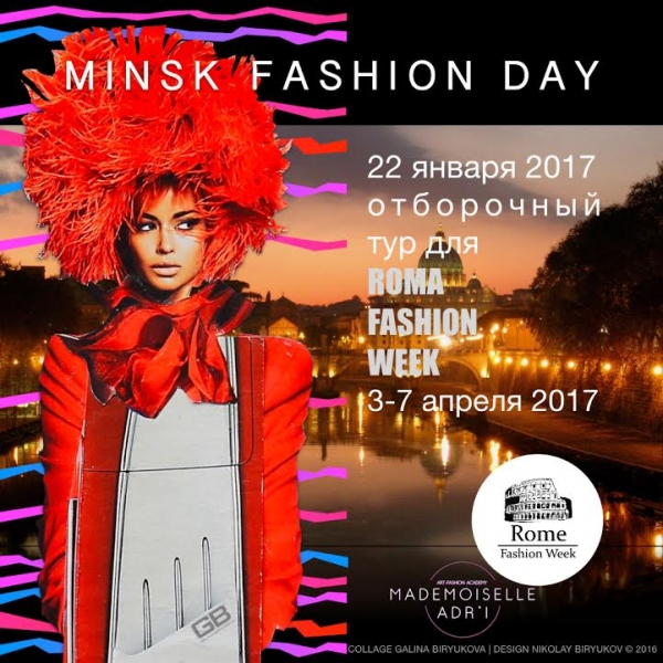 Minsk Fashion Day 2017