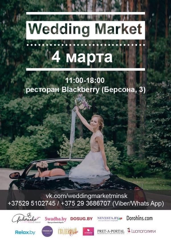 4 марта в Blackberry впервые в Минске пройдет Wedding market